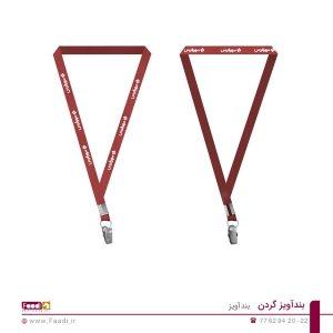بندآویز گردن - 01