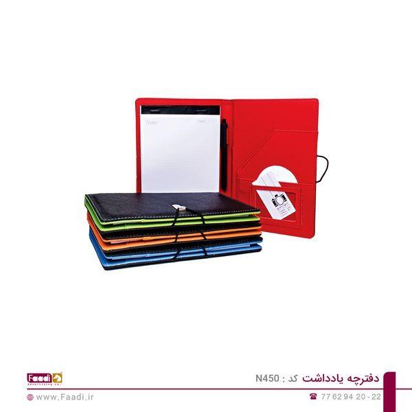 دفترچه یادداشت تبلیغاتی کد N450 - 01