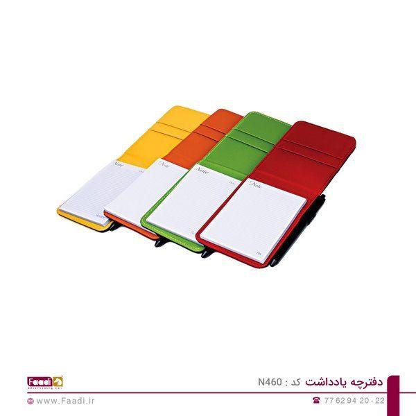 دفترچه یادداشت تبلیغاتی کد N460 - 01