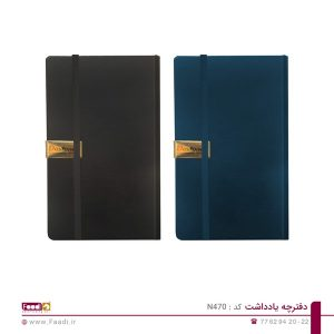 دفترچه یادداشت تبلیغاتی کد N470 - 01