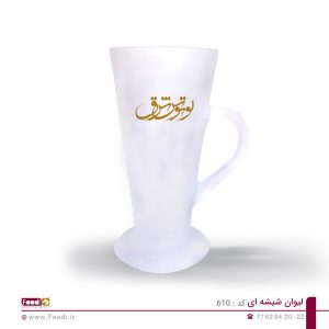01 - لیوان شیشه ای تبلیغاتی کد 610