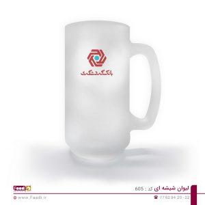 02 - لیوان شیشه ای تبلیغاتی کد ۶۰۵