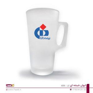 02 - لیوان شیشه ای تبلیغاتی کد 606
