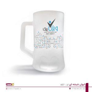 02 -لیوان شیشه ای تبلیغاتی کد 607