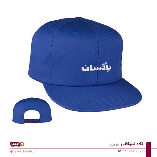 کلاه تبلیغاتی فلامنت - 03