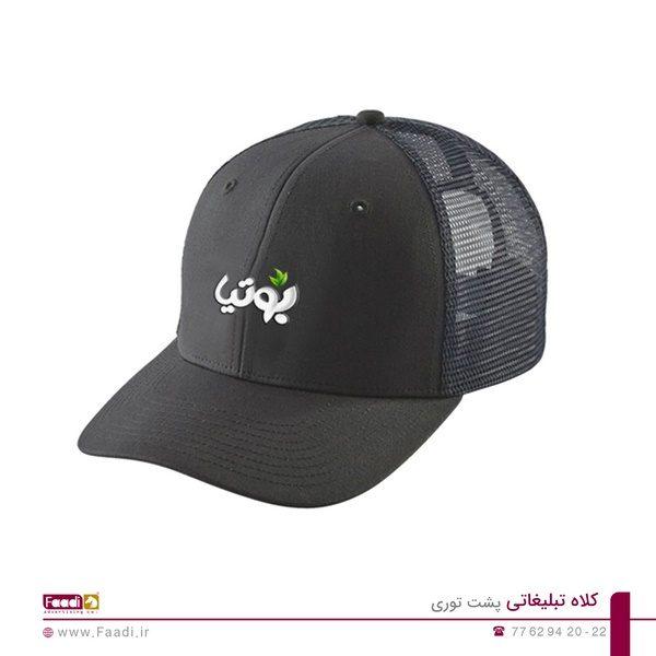 کلاه تبلیغاتی پشت توری -01