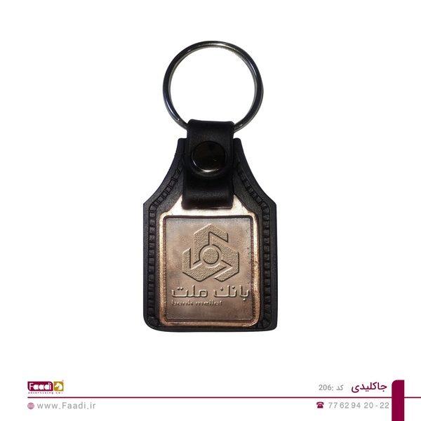 03 - جاکلیدی فلزی تبلیغاتی فومی- k206