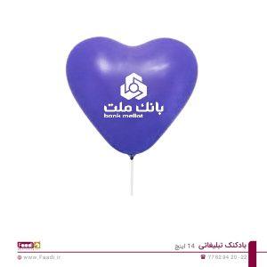 بادکنک تبلیغاتی قلبی - 02