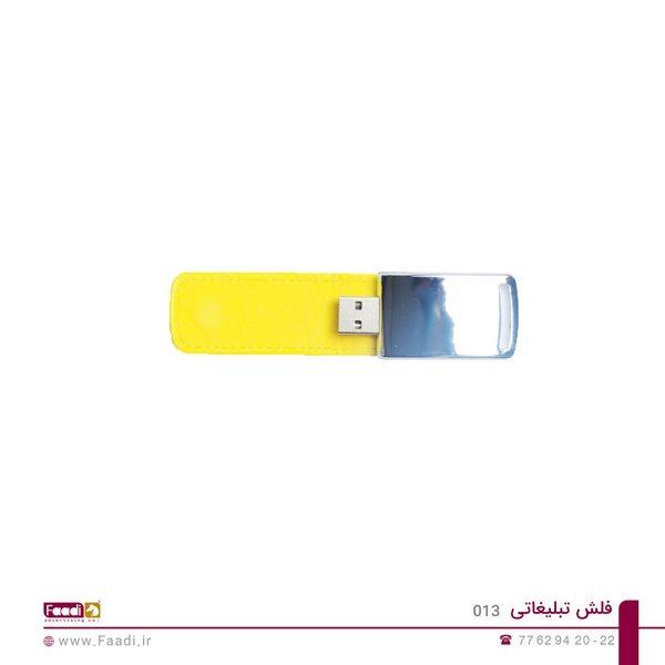 فلش تبلیغاتی کد 013 - 02