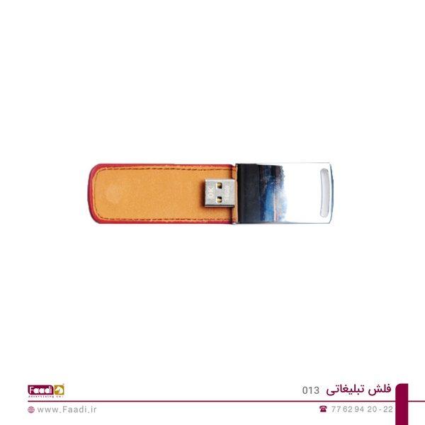 فلش تبلیغاتی کد 013 - 04
