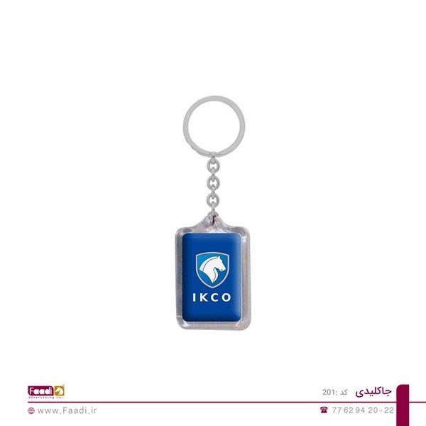 03- جاکلیدی پلاستیکی تبلیغاتی – k201