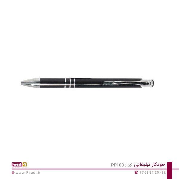 02 - خودکار تبلیغاتی پلاستیکی PP-103