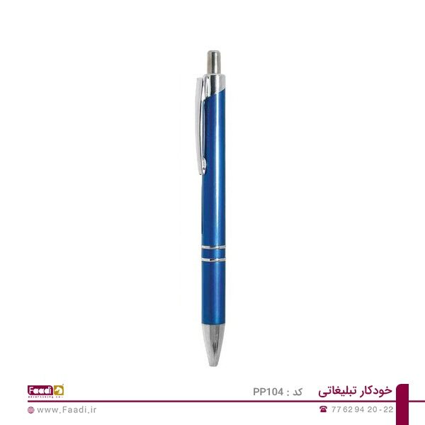 02 - خودکار تبلیغاتی پلاستیکی PP-1041
