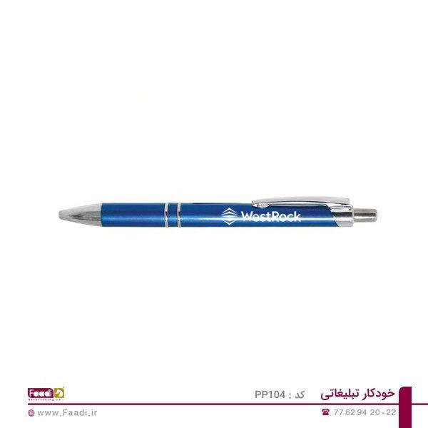 03 - خودکار تبلیغاتی پلاستیکی PP-1041