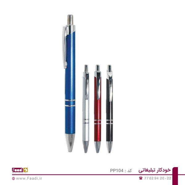 01 - خودکار تبلیغاتی پلاستیکی PP-1041