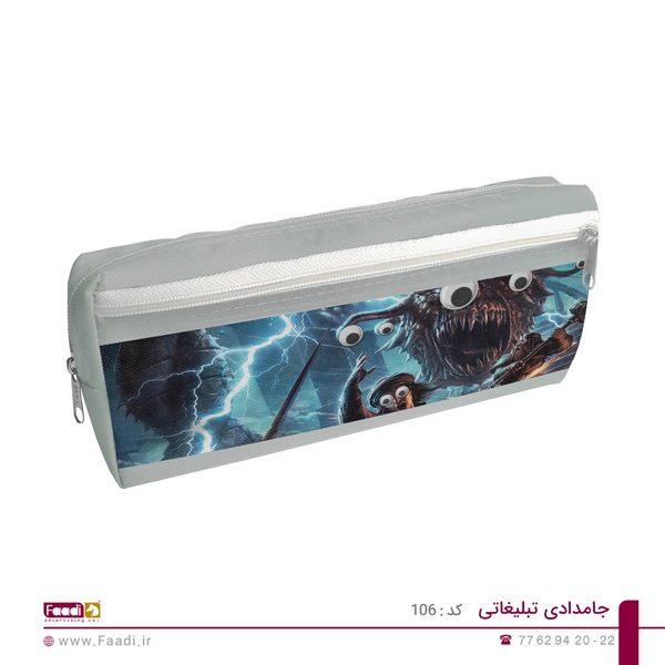 02 - جامدادی تبلیغاتی کد ۱۰۶