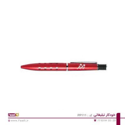 03 - خودکار تبلیغاتی پلاستیکی PP-111