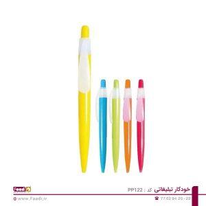 01 - خودکار تبلیغاتی پلاستیکی PP-122