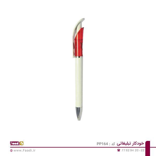 02 - خودکار تبلیغاتی پلاستیکی PP-164
