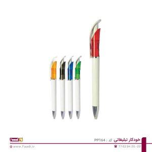 01 - خودکار تبلیغاتی پلاستیکی PP-164