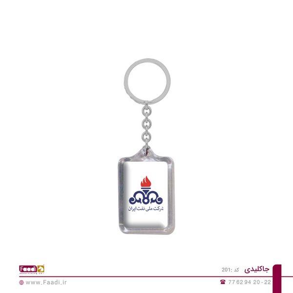 02- جاکلیدی پلاستیکی تبلیغاتی – k201
