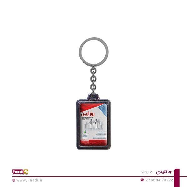 04- جاکلیدی پلاستیکی تبلیغاتی – k202