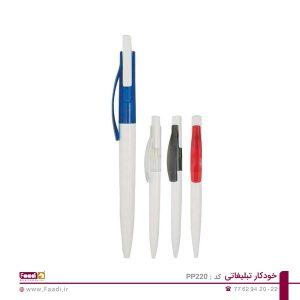 01 - خودکار تبلیغاتی پلاستیکی PP-220