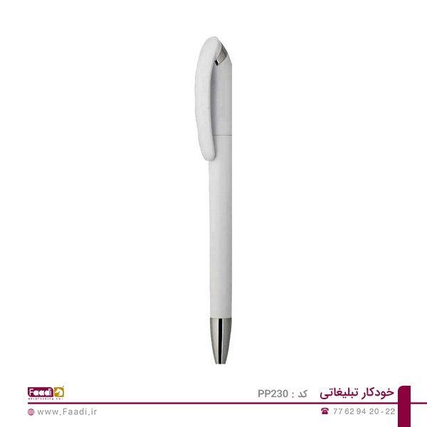 02 - خودکار تبلیغاتی پلاستیکی PP-230