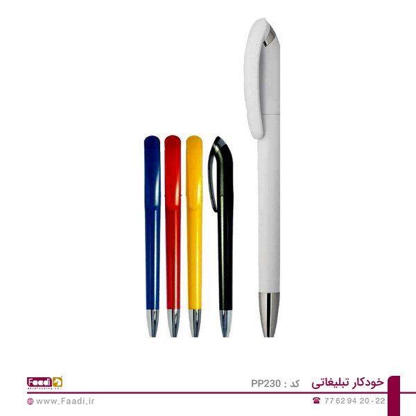 01 - خودکار تبلیغاتی پلاستیکی PP-221w