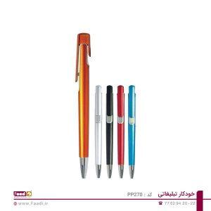 01 - خودکار تبلیغاتی پلاستیکی PP-270