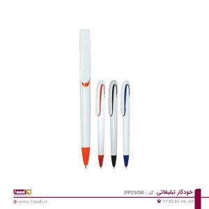 01 - خودکار تبلیغاتی پلاستیکی PP-290