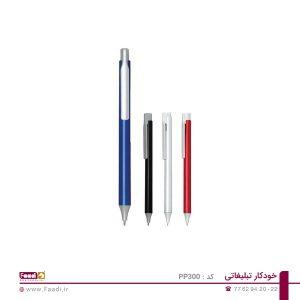 01 - خودکار تبلیغاتی پلاستیکی PP-300