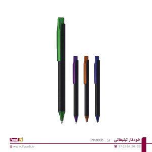 01 - خودکار تبلیغاتی پلاستیکی PP-300b