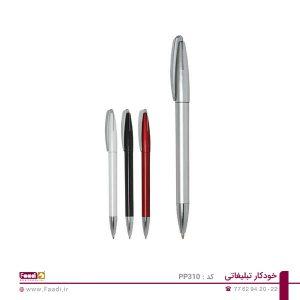 01 - خودکار تبلیغاتی پلاستیکی PP-310