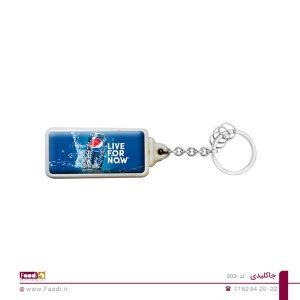 01- جاکلیدی پلاستیکی تبلیغاتی – k203
