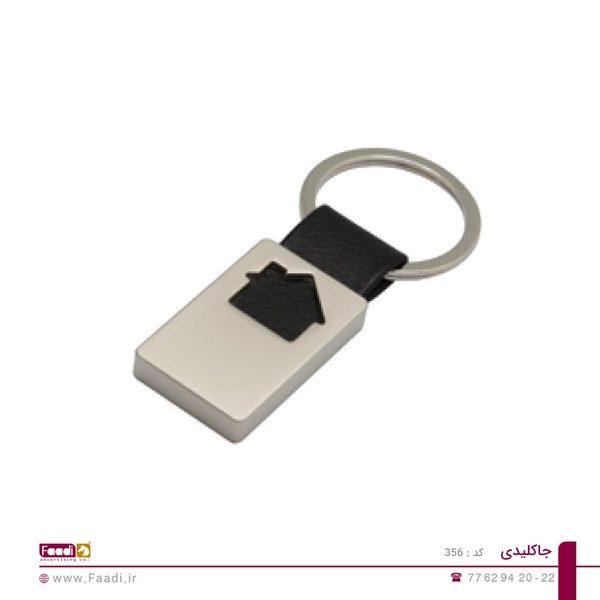 01- جاکلیدی فلزی تبلیغاتی کد 356