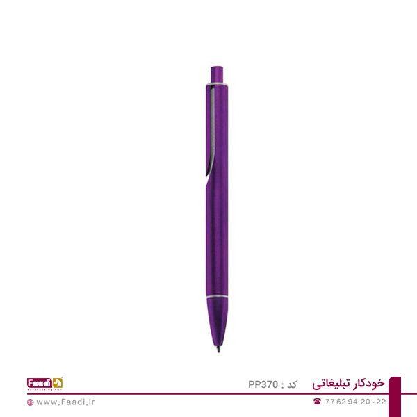 02 - خودکار تبلیغاتی پلاستیکی PP-370