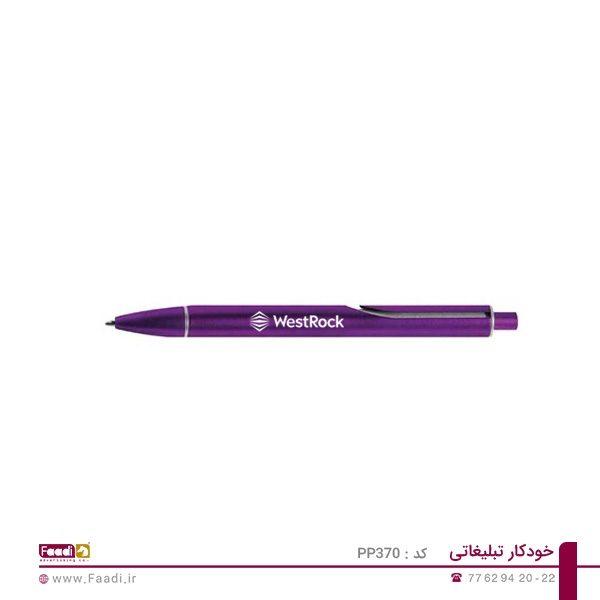 03 - خودکار تبلیغاتی پلاستیکی PP-370
