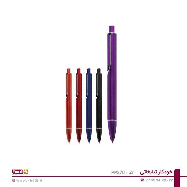 01 - خودکار تبلیغاتی پلاستیکی PP-370