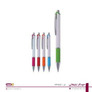 01 - خودکار تبلیغاتی پلاستیکی PP-420