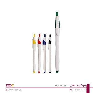 01 - خودکار تبلیغاتی پلاستیکی PP-521