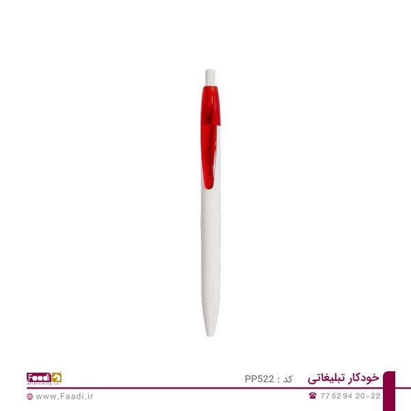 02 - خودکار تبلیغاتی پلاستیکی PP-522