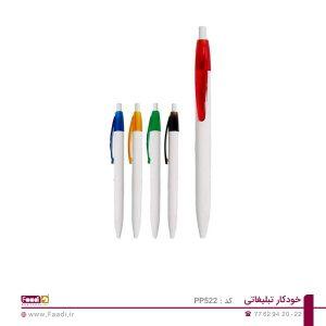 01 - خودکار تبلیغاتی پلاستیکی PP-522