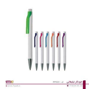 01 - خودکار تبلیغاتی پلاستیکی PP-523