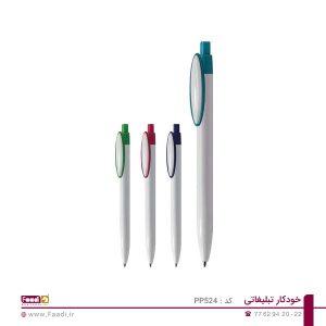 01 - خودکار تبلیغاتی پلاستیکی PP-524