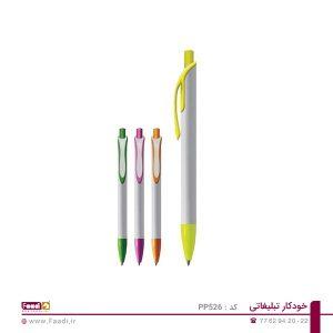 01 - خودکار تبلیغاتی پلاستیکی PP-526
