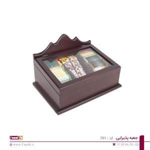 جعبه پذیرایی کد 701 - 01