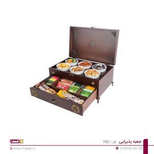 جعبه پذیرایی کد 702 - 01