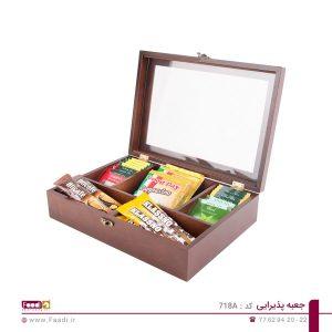 جعبه پذیرایی کد 718A - 01
