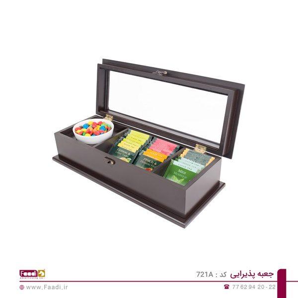 جعبه پذیرایی کد 721A - 04